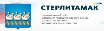 Администрация ГО г. Стерлитамак